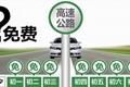 2015春节高速免费车型&免费通行时间表!