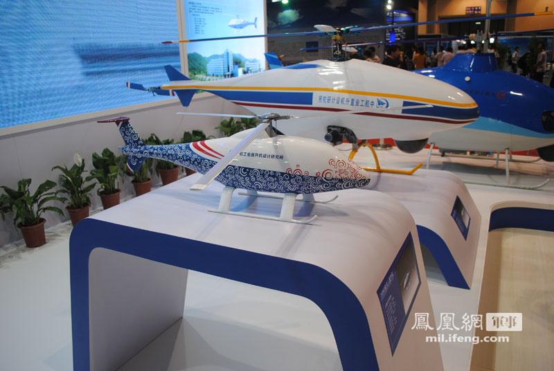 中航工业推出新型无人直升机 性能优于国外同类