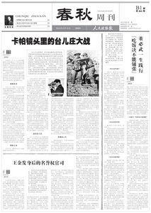 台儿庄战役国军将领谈战胜之法:贴身肉搏