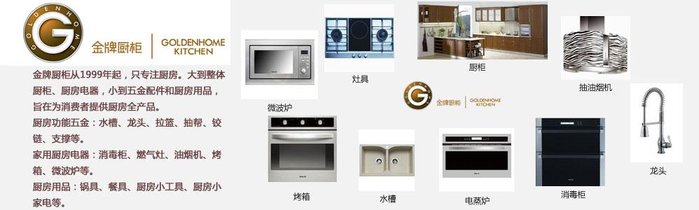 大时代-金牌厨柜