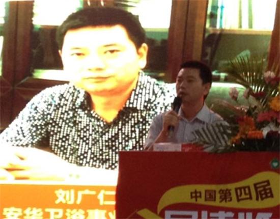 安华卫浴总经理刘广仁先生出席博览会