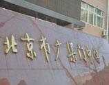 北京市广渠门中学校长