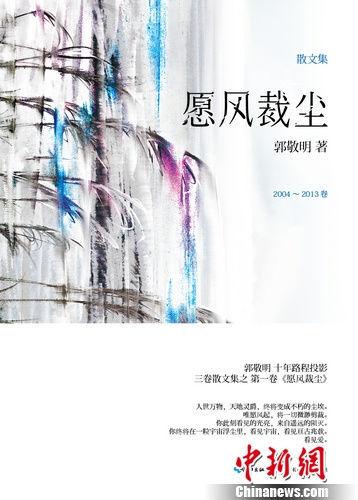 郭敬明新散文集12月1日上市集结十年间作品