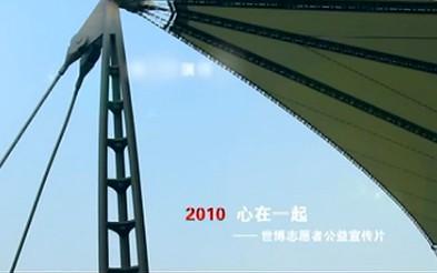 2010心在一起 世博志愿者公益片