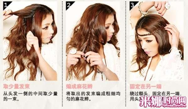百变编发让桃花运在这个春天UP How To Do 女孩儿味十足,新鲜指数百分百,小颜的立体感绝佳! 1、取少量发束 从头发一侧的中间取少量的一束。 2、编成麻花辫 将取出的发束编成粗细均匀的麻花辫。 3、固定在另一端 绕过额头,固定在另一端,用头发将固定处挡住。