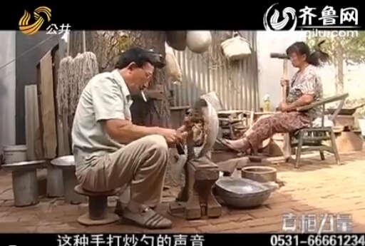 临清古运河畔传统手工艺 手打炒勺匠人李尚勤