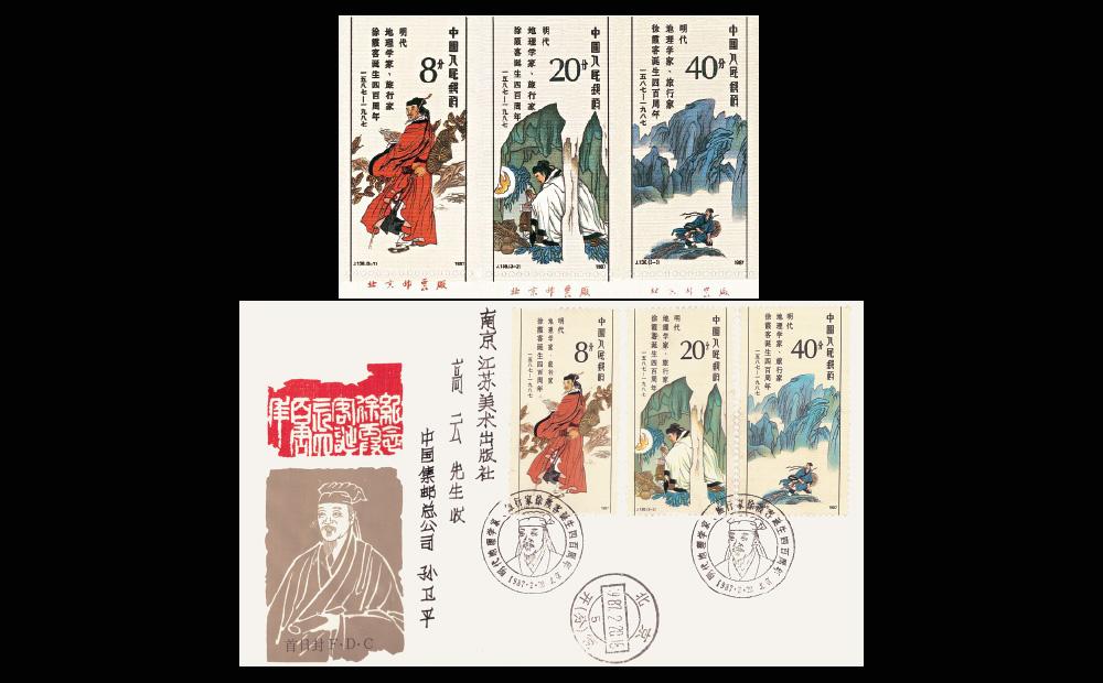 1988年,创作发行邮票《徐霞客诞辰400周年纪念》(共三枚)以及首日封。获全国最佳邮票奖。
