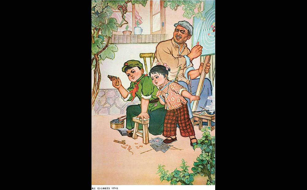 1974年高云(18岁)创作处女作《小小神枪手》,次年由江苏人民出版社出版发行。