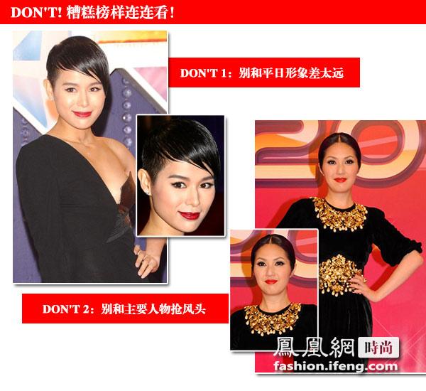 【爱美】跟着TVB学得体年会妆 既亮眼又赚好人缘