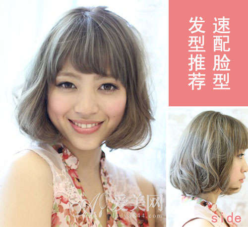 首页 美容护肤  中发波波头的女生看起来可爱又带点成熟.图片