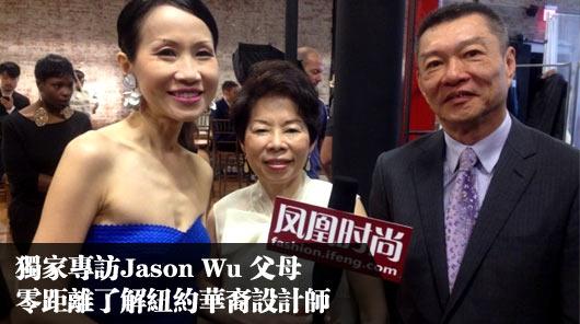 凤凰时尚独家对话Jason Wu 父母