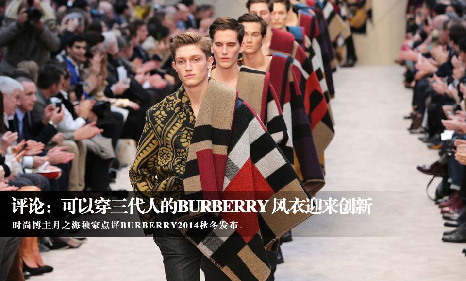 Burberry 2014秋冬男装秀