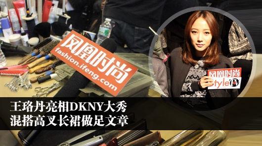 王珞丹出席DKNY大秀