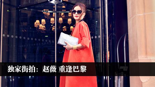 独家街拍:赵薇巴黎时装周优雅亮相