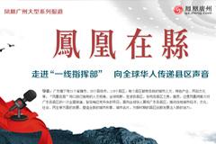 凤凰广州大型系列报道:凤凰在县