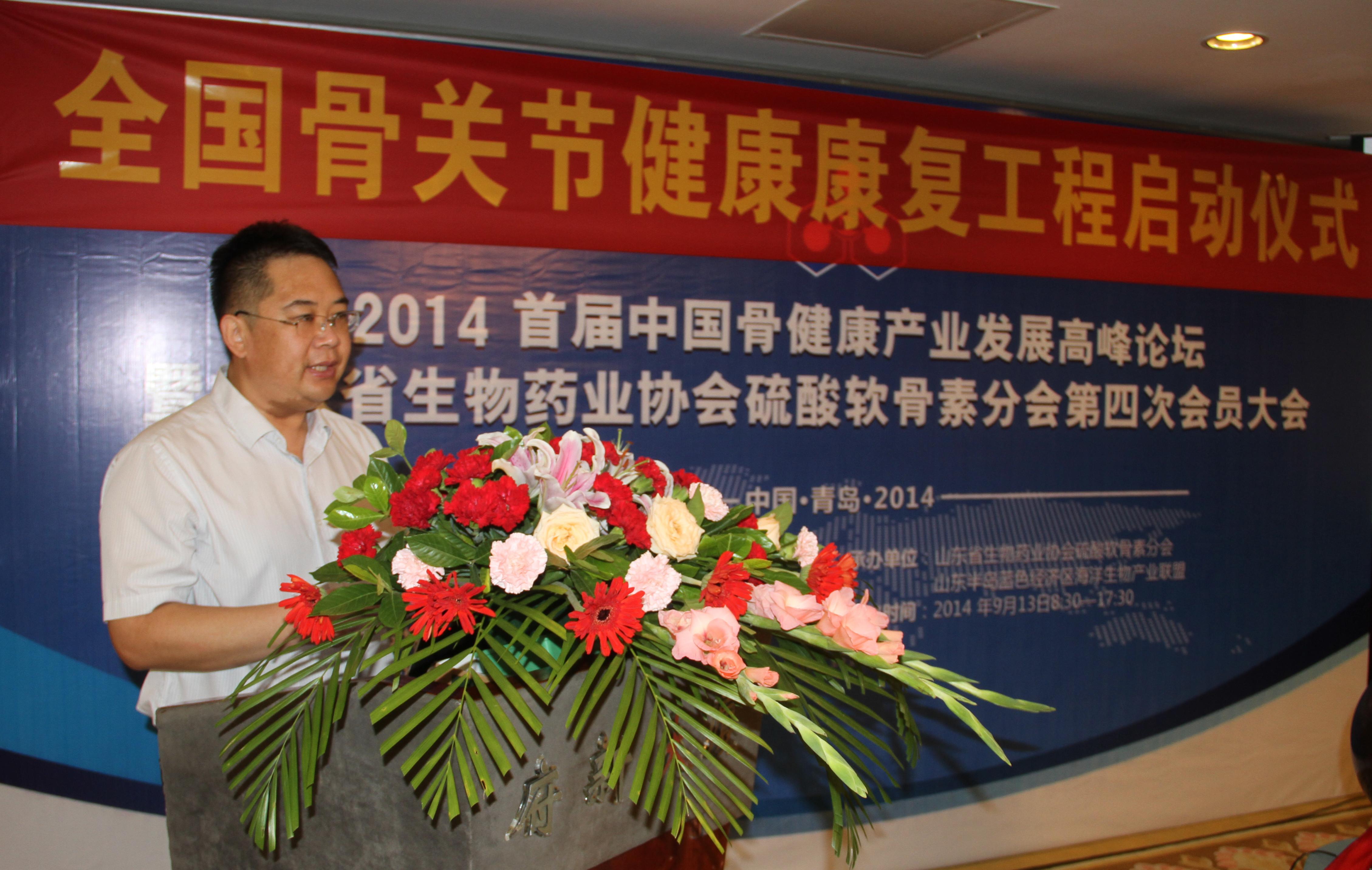 2014首届中国骨健康产业发展高峰论坛盛大开幕