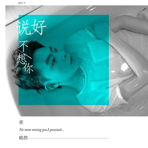 张皓然最新单曲封面曝光 皓式小清新再袭乐坛图片