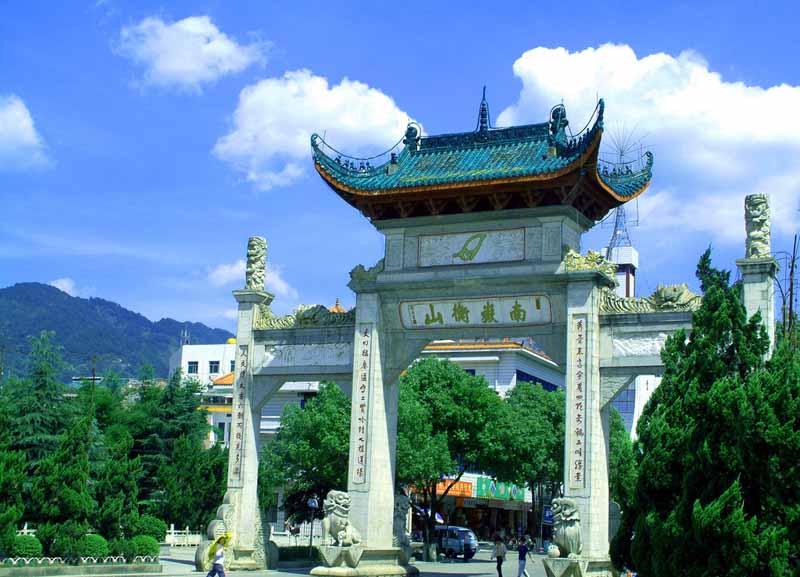 湖南南岳衡山风景区图集