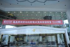 凤凰网湖南站启动仪式活动外景图