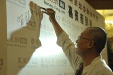 百颐堂堂主卢京青先生签名