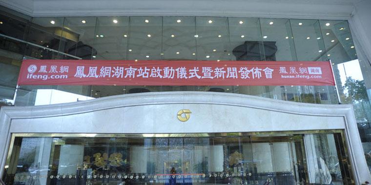 湖南站启动仪式活动外景图