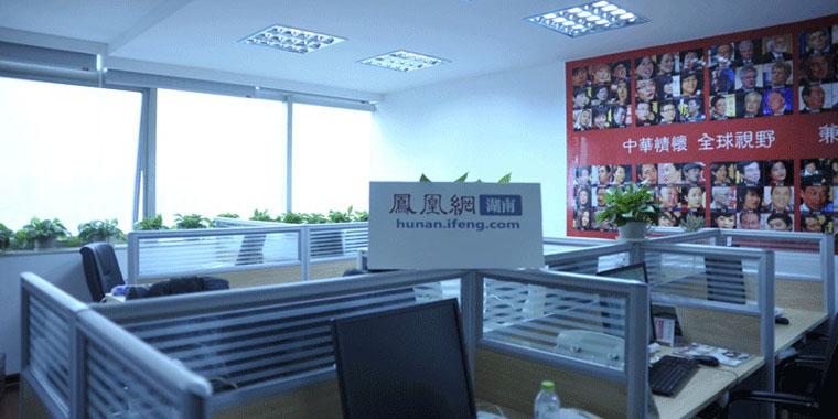 凤凰网湖南站办公环境