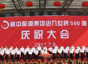 冀中能源集团:转型升级进入世界500强