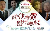 2011年第十届中国互联网大会