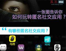 如何玩转匿名社交