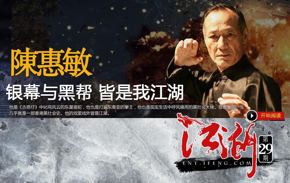 陈惠敏:银幕与黑帮 皆是我江湖