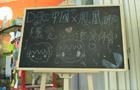 出自小朋友之手的小黑板,充满浓浓爱意