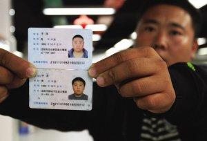 沈阳小伙于洋最近几个月倍受折磨,原因是他的身份信息被公安机关错
