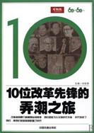 10位改革先锋的弄潮之旅