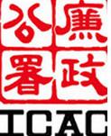 """家喻户晓的标语""""香港优势,胜在有你和ICAC"""""""