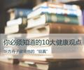 舟子论健第19期