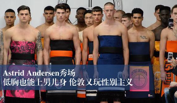 2015春夏伦敦男装周:Astrid Andersen