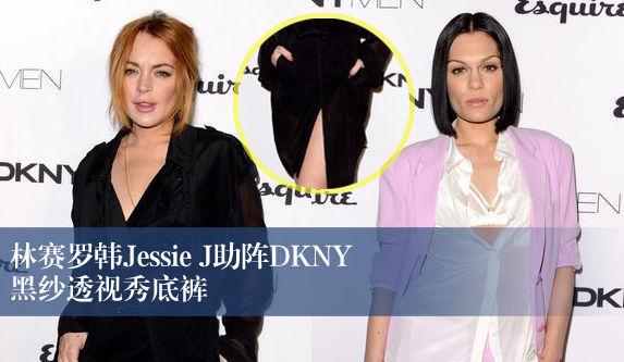 林赛罗韩Jessie J助阵DKNY 黑纱透视秀底裤