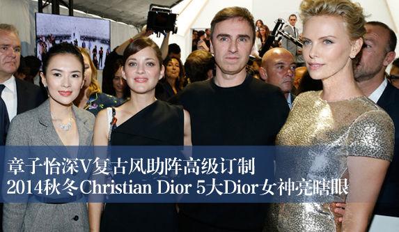 章子怡深V复古风助阵 5大Dior女神亮瞎眼