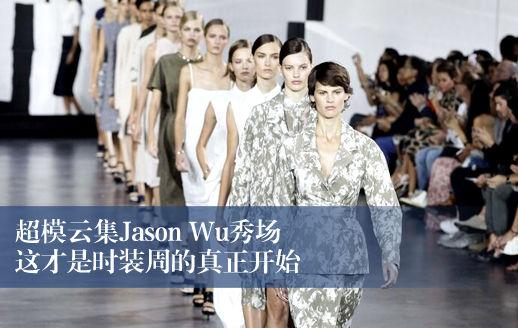 超模云集Jason Wu秀场 这才是时装周的真正开始