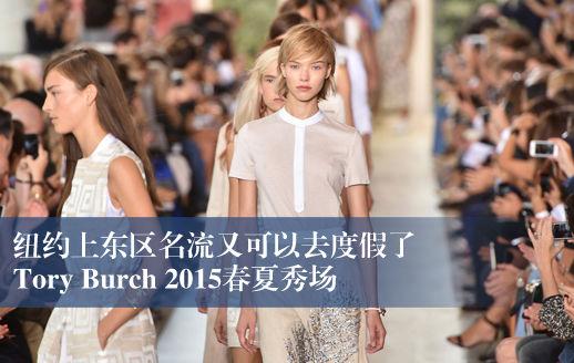 孙菲菲雎晓雯领衔 Tory Burch 2015春夏系列发布
