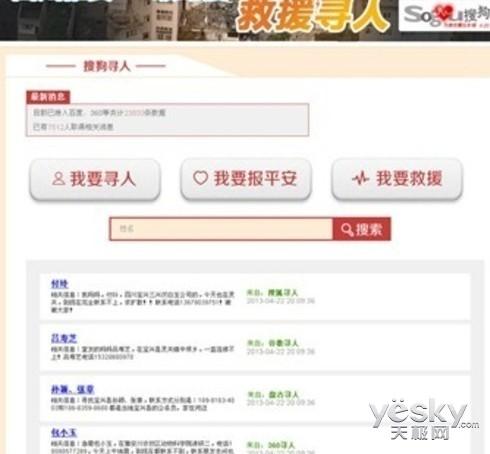王小川周鸿祎首倡 互联网巨头数据共享寻人