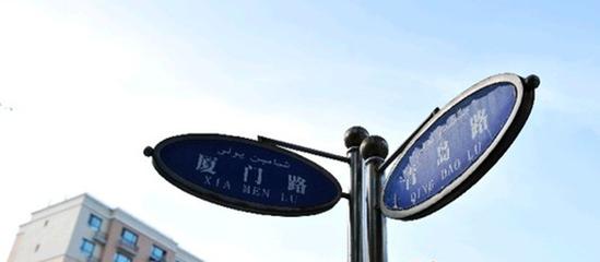 新疆乌鲁木齐的青岛路