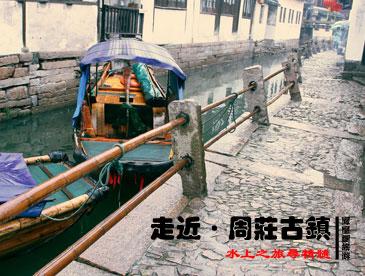 水上之旅读周庄 船儿引路寻魅力精髓