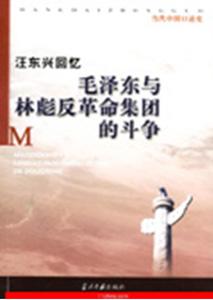 毛泽东 陈毅/本文摘自《毛泽东与林彪反革命集团的斗争》,作者:汪东兴,...