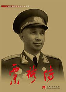 """抗战时期哪位中国将军被日军尊称为""""神""""?"""