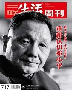 """邓小平坚持重判""""文革红人""""聂元梓的真实原因"""