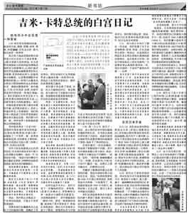 1979年邓小平访美称惩罚越南 次日美国赠军事情报