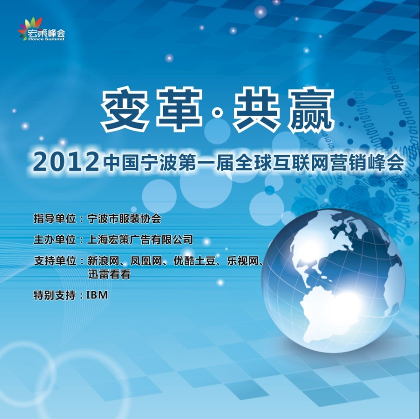 2012年第一届宁波企业全球互联网营销峰会