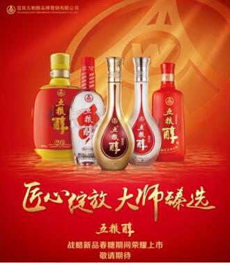 为加强腰部产品深耕,促进旗下核心系列酒品牌--五粮醇更好的发展