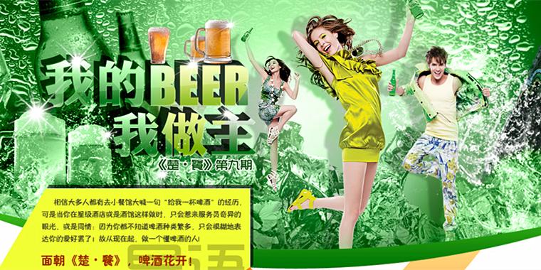 《楚·餮》九期:啤酒